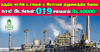 RCFL Recruitment 2021 19 Manager & Officer Posts