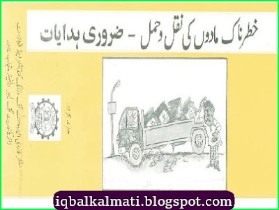 Hazardous Materials Urdu PDF