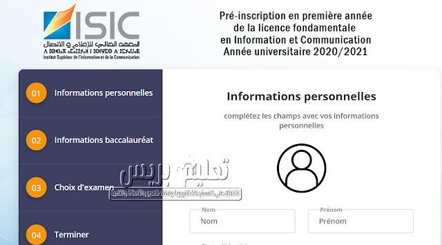 مباراة ولوج المعهد العالي للإعلام و الاتصال بالرباط ISIC 2020