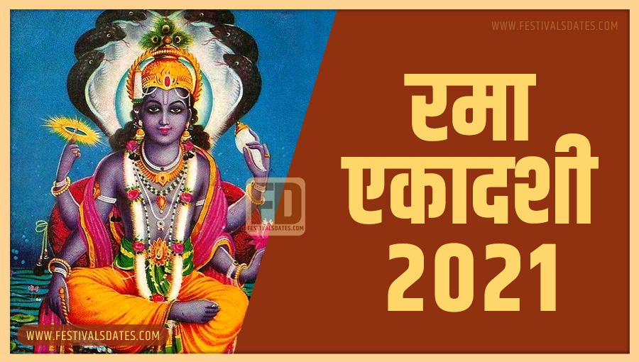 2021 रमा एकादशी तारीख व समय भारतीय समय अनुसार