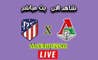 مشاهدة مباراة اتلتيكو مدريد ولوكوموتيف موسكو بث مباشر