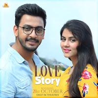 লাভ স্টোরি bengali movie love story