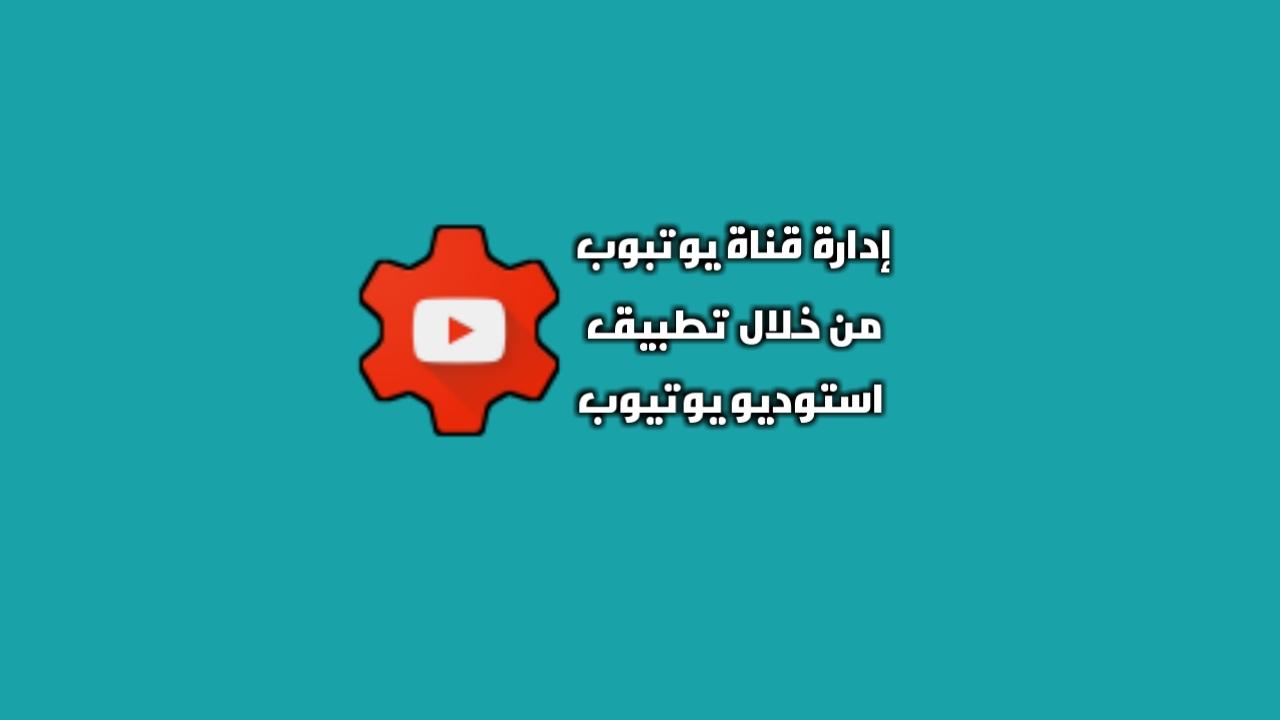 طريقة العمل على تطبيق استوديو يوتيوب
