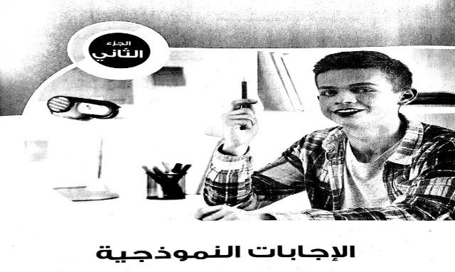 اجابات كتاب الاضواء لغة عربية للصف الرابع الابتدائي 2022