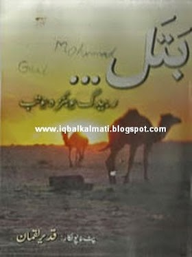 Balochi Batal Book By Qadeer Luqman