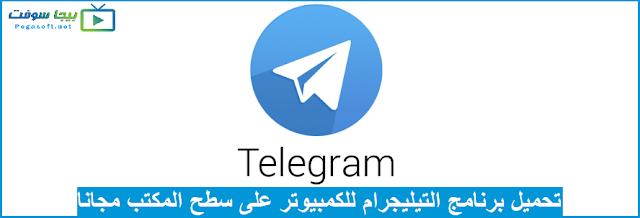 تحميل برنامج التليجرام للكمبيوتر