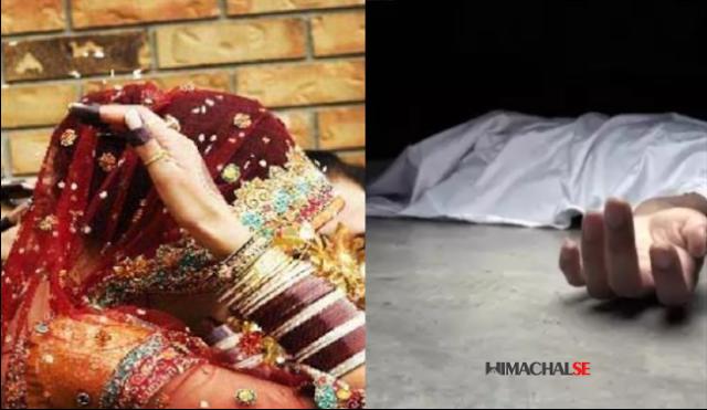 Kangra: पालमपुर में शादी के दिन दुल्हन के पिता की हो गई मौत, घरवालों ने कर दी विदाई बेटी को बताया तक नहीं