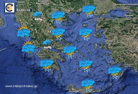 Meteo24News.gr : Τοπικές βροχές στα βόρεια ανατολικά και νότια την Δευτέρα -Χιονοπτώσεις στα ορεινά της ηπειρωτικής χώρας