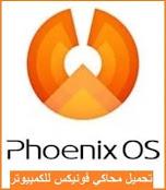 تحميل محاكي phoenix os