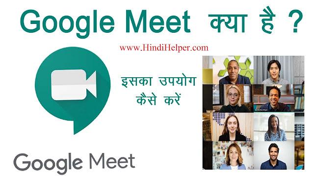 Google Meet Kya hai | What Is Google Meet