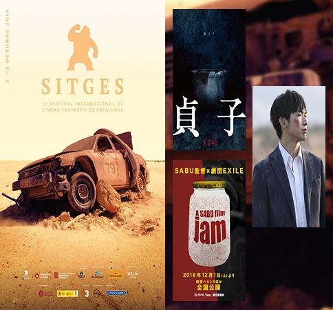 Avance de la programación japonesa del 52º festival de Sitges