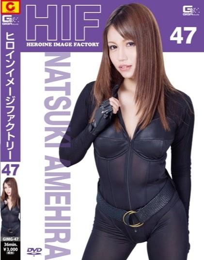 GIMG-47 Heroine Picture Factory47 Natsuki Amehira