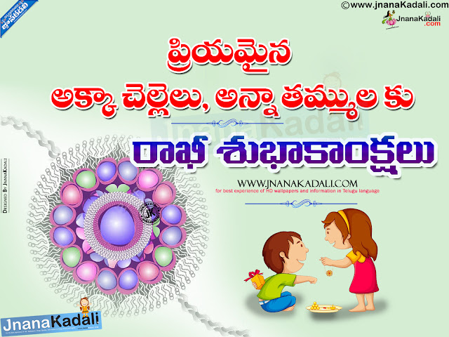 rakshabandhan greetings in telugu, rakhi telugu kavithalu, rakshabandhan greetings for brother