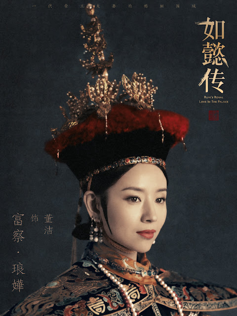 Ruyi's Royal Love in the Palace Character poster Dong Jie