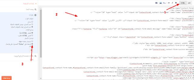 أحدث طريقة لإضافة كود اضافة نموذج اتصل بنا احترافي لبلوجر html