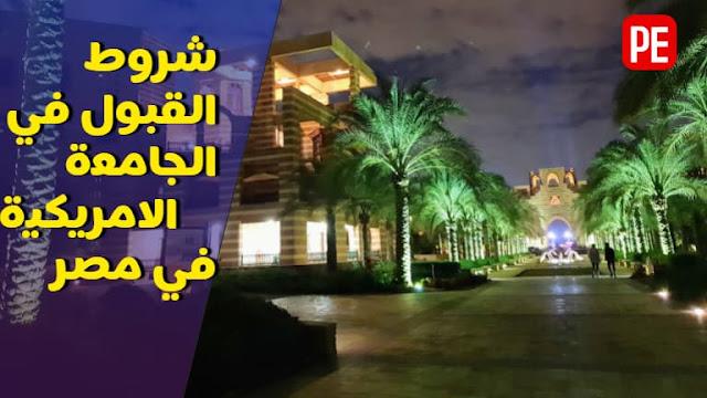 كل ما تريد معرفته عن الجامعة الأمريكية بالقاهرة ومصاريف الدراسة وكليات الجامعة وشروط تقديم المنحة بالجامعة الأمريكية بالقاهرة