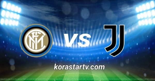 موعد مباراة يوفنتوس وانتر ميلان في نصف نهائي كأس ايطاليا