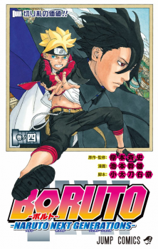 Boruto: Naruto Next Generations Manga