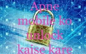 lock ko kaise todhe 2019