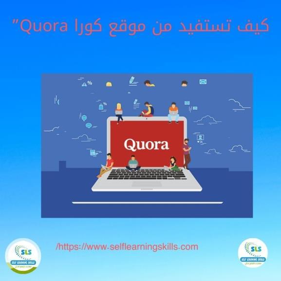 """كيف تستفيد من موقع كورا Quora"""""""