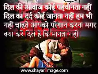 Love Shayari with image in hind