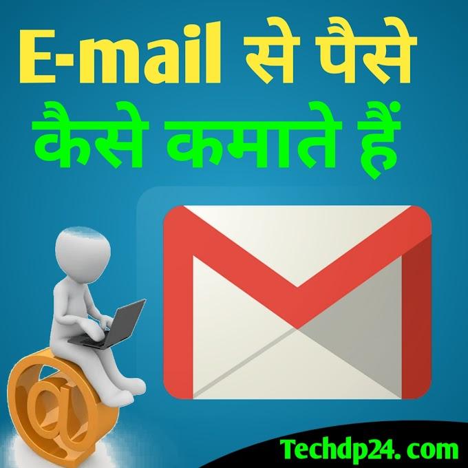 E- से पैसे कैसे कमाते हैं|ईमेल से पैसे कैसे कमाएं