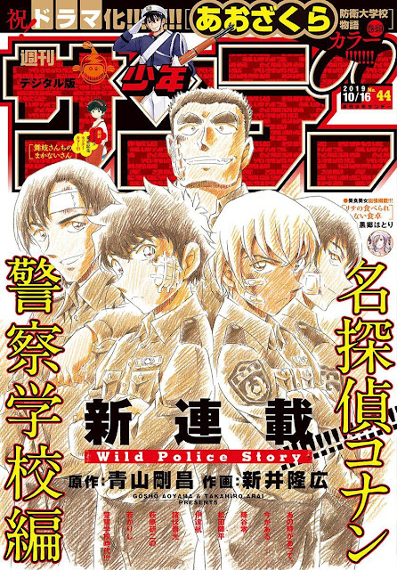 Detective Conan Police Academy de Takahiro Arai