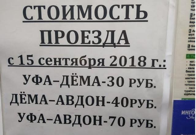 v_stolice_bashkirii_vyrosla_plata_za_proezd_v_marshrutkah