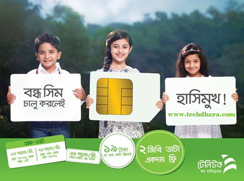 Teletalk inactive SIM offer 2GB internet