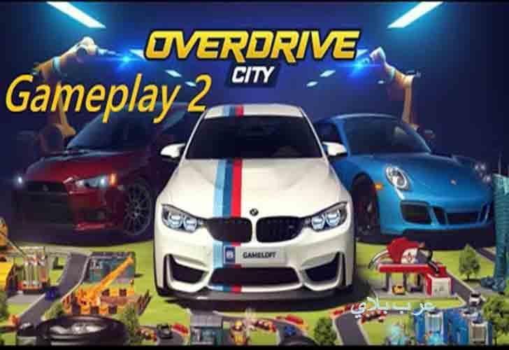 تحميل لعبة سباق سياراتOverdrive City – Car Tycoon Game
