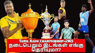 Tamil Nadu Championship competition-2021