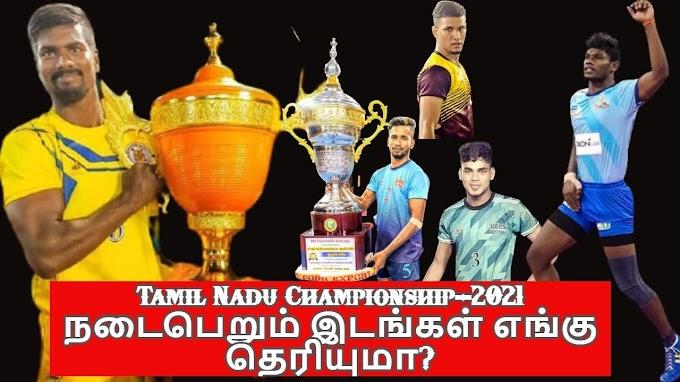 Tamil Nadu Championship competition-2021 தமிழ்நாடு சாம்பியன்ஷிப் போட்டி