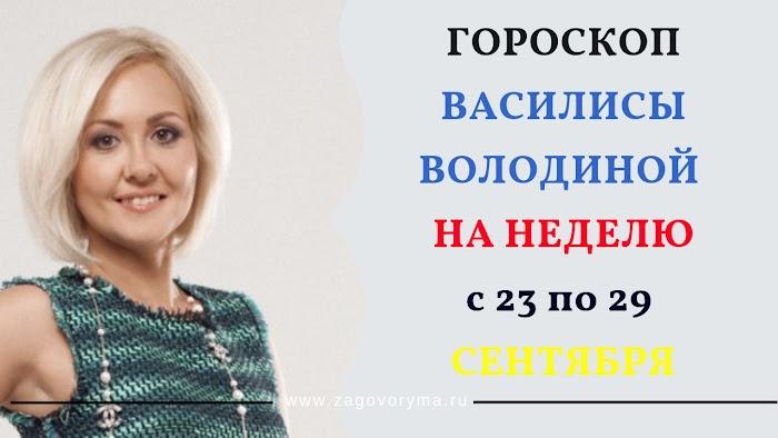 Гороскоп Василисы Володиной на неделю с 23 по 29 сентября 2019 года