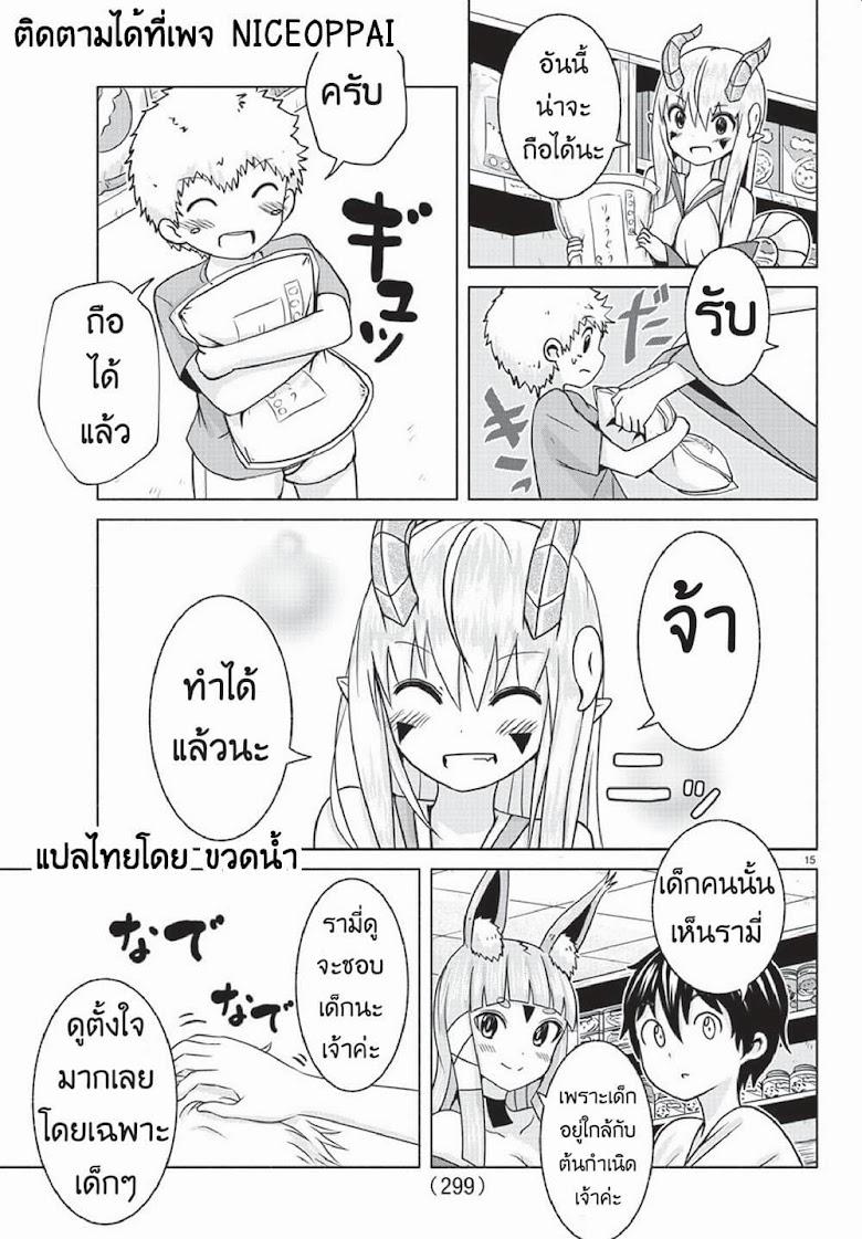 Dorakon! - หน้า 15