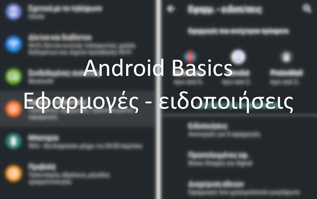 Android Basics: Εφαρμογές - ειδοποιήσεις