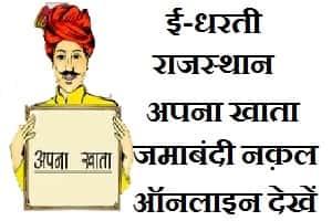 अपना खाता राजस्थान जमाबंदी नक़ल खसरा खतौनी देखें हिंदी में
