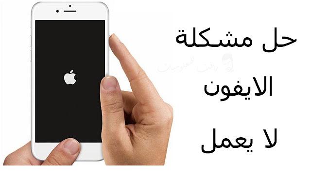 طريقة اصلاح هاتفك الايفون