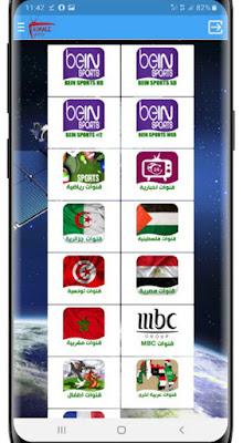 تطبيق Andro TV لمشاهدة القنوات الرياضية المشفرة والمفتوحة