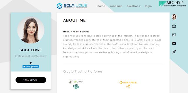 Sola Lowe LTD - отзывы и обзор проекта sola.finance. Бонус 3,5%