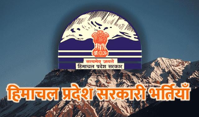 खुशखबरी: हिमाचल में 1000 से अधिक पदों पर भर्ती, 10वीं-12वीं पास को मौका