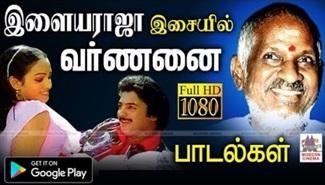 Ilaiyaraja Varnanai | Music Box