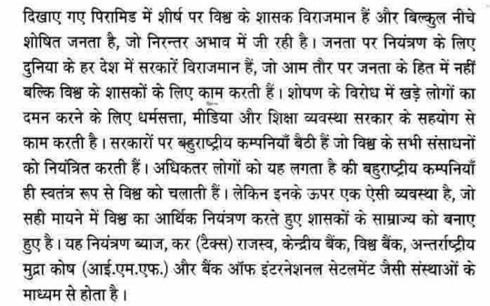 Banko ka Mayajal Hindi PDF