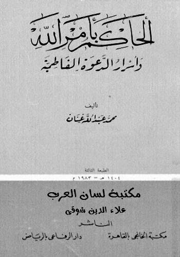 كتاب الحاكم بامر الله واسرار الدعوة الفاطمية محمد عبدالله عنان