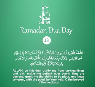 Keep Company With the Good [Daily Supplications for 30 Days of Ramadan] Dua Thirteenth Day of Ramadan 2018 (Ramzan 2018)= Keep Company of the Good