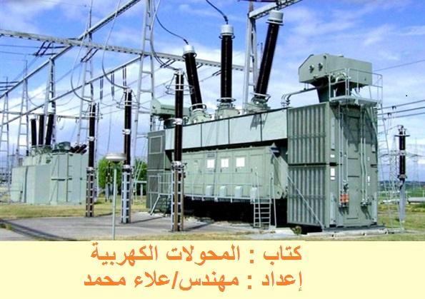 كتاب : المحولات الكهربية Transformers للمهندس / علاء محمد