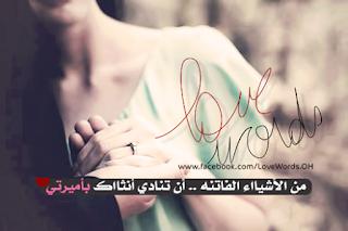 كلام حب حقيقي