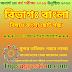 Honors 3rd Year Exam 2019 -2020 Bengali short story অনার্স ৩য় বর্ষ পরীক্ষা ২০১৯-২০২০ বাংলা ছোট গল্প ১০০% কমন উপযোগী সাজেশন।
