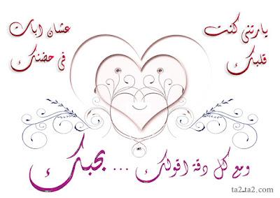 رسائل حب وغرام وعشق لحبيبتي كلام يجذب القلب 10