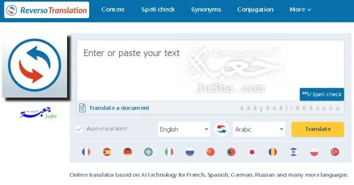 افضل برنامج ترجمة عالية الجودة