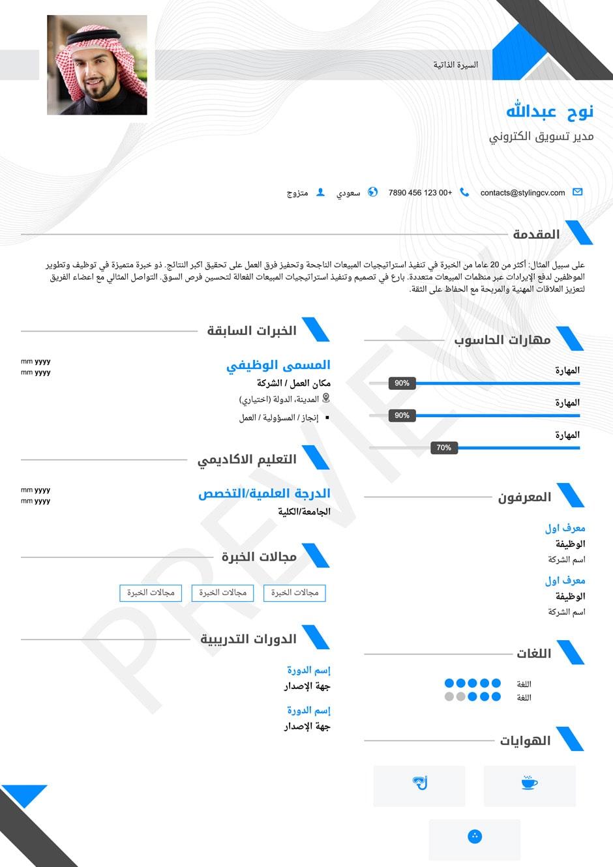 100 نموذج سيرة ذاتية بالعربية والانجليزية تحميل مجاني